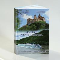 Дунав-Реката на Европа